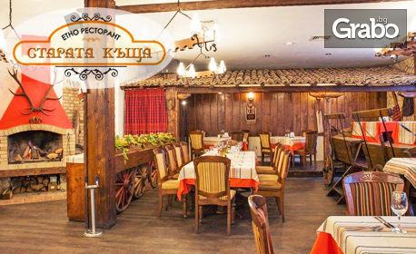 Етно ресторант Старата къща: 33% отстъпка