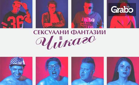 """Васко Драганов в американската комедия """"Сексуални фантазии в Чикаго"""", на 12 Октомври в НХК"""