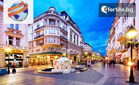 Екскурзия до Белград! 2 нощувки със закуски, транспорт, посещение на Смедерево и възможност за Нови Сад и Сремски Карловци