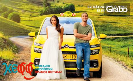 """Гледайте """"Сега е моментът"""" на 10 Юли в Lucky Дом на киното - част от най-добрите европейски комедии в програмата на фестивала КЕФФ"""