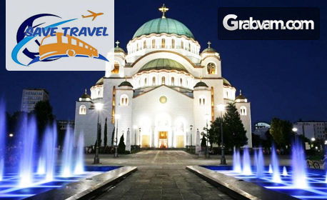 За 8 Март до Белград и Ниш! 2 нощувки със закуски и 1 вечеря, плюс транспорт и възможност за Сремски Карлови и Нови Сад