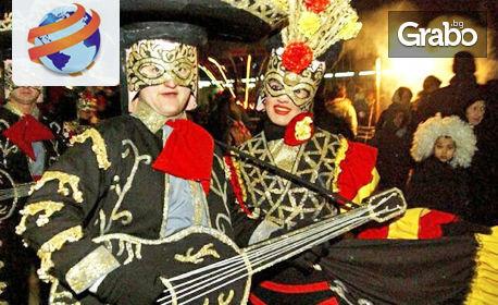 Еднодневна екскурзия до Македония по случай Струмишкия карнавал - на 17 Февруари