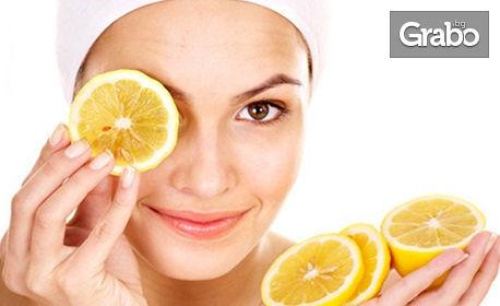 """Терапия за лице и тяло с витамин С """"Orange Flavor"""""""