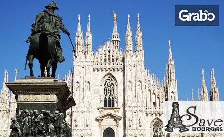 Есенно пътешествие до Милано и Лигурската ривиера! 2 нощувки, 1 закуска и самолетен транспорт