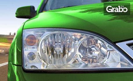 Комплексно почистване, или пране и комплексно почистване на автомобил