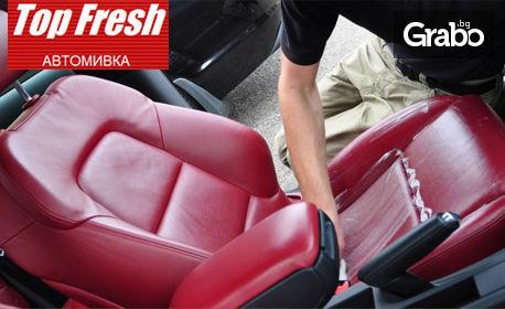 Сухо или мокро изпиране на 1 седалка на автомобил