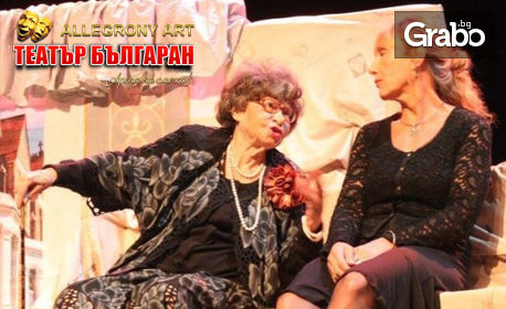 "Стоянка Мутафова е ""Госпожа Стихийно бедствие"" на 14 Август"