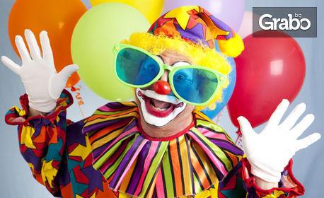 Детски купон! Посещение на аниматор на адрес на клиента - за 70 минути с игри, изненади и балони