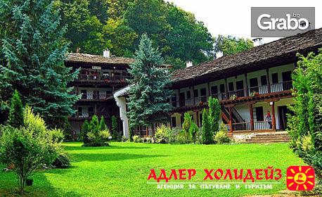 Еднодневна екскурзия до Троянския манастир, Ловеч и Крушунски водопади