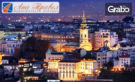 Нова година в сърцето на Белград! Екскурзия с 3 нощувки със закуски в хотел 4*, плюс транспорт и посещение на Ниш