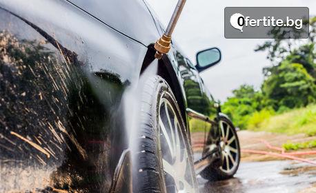 Външно измиване на лек автомобил, джип или бус, плюс поставяне на вакса