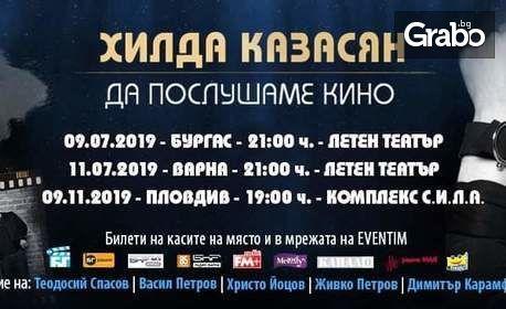 """Концерт-спектакълът на Хилда Казасян """"Да послушаме кино"""" на 11 Юли"""