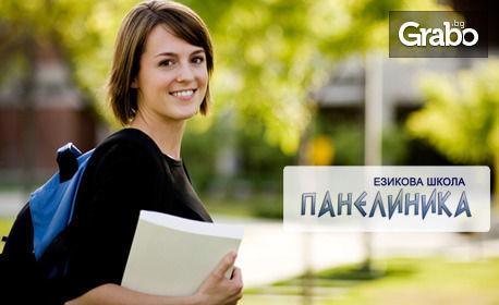 Интензивен летен курс по гръцки език, за начинаещи - за 95лв
