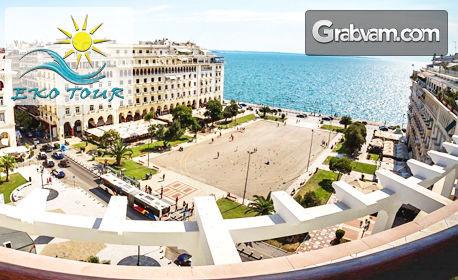 Еднодневна екскурзия до Солун на 14 Декември