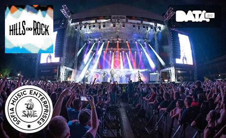 Вход за фестивала HILLS OF ROCK 2020