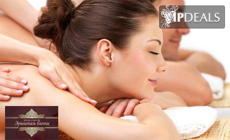 "SPA пакет ""Блаженство"" със сауна, пилинг, масаж и релакс зона - за един или двама"