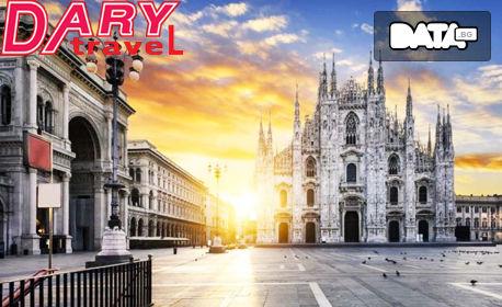 Лятна екскурзия до Милано! 4 нощувки със закуски, плюс самолетен транспорт и възможност за езерaтa Комо, Лугано и Маджоре