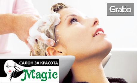 Подстригване или боядисване, плюс оформяне със сешоар, полиране с полировчик или терапия по избор