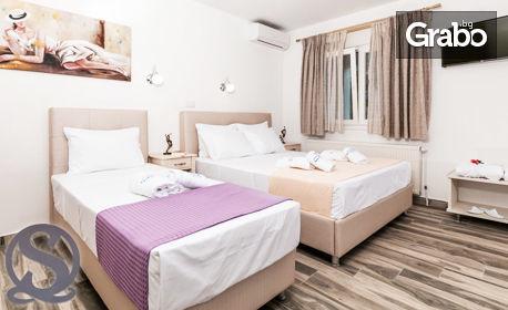 Лятна почивка на остров Тасос! 2 или 3 нощувки за двама - в Скала Потамия