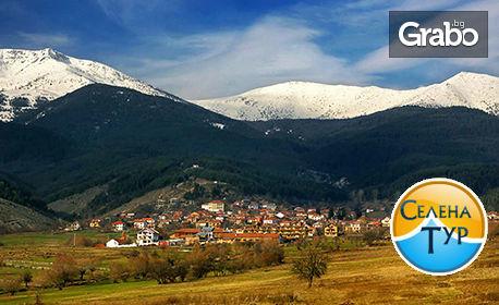 Еднодневна екскурзия до Симитли, Добърско и Горно Драглище с включен обяд на 23 Февруари