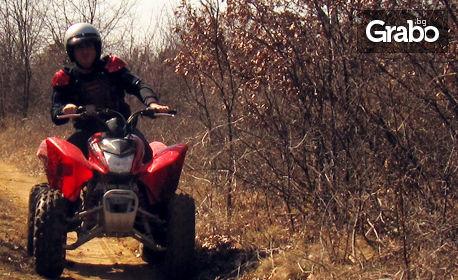 Час и половина управление на ATV в Средна гора - за 38лв