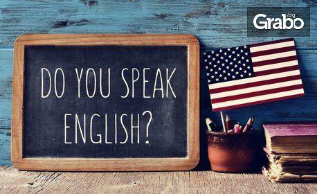 Онлайн курс за четири нива по Английски език А1, А2, В1 и В2 - с осеммесечен достъп до системата