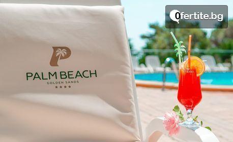 В Златни пясъци - на 30 метра от плажа! Нощувка на база All Inclusive, плюс басейни и боулинг
