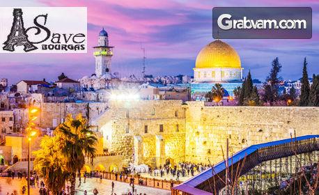 Екскурзия до Израел през Ноември! 3 нощувки със закуски и вечери, плюс самолетен транспорт