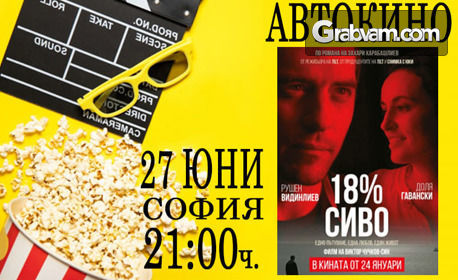 На автокино! Гледайте български филм или концерт, по избор