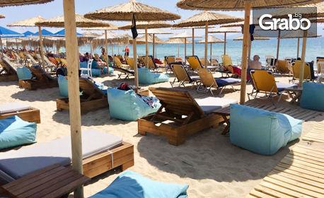 През Май в Офринио, Гърция! Нощувка за двама - на 30 метра от плажа