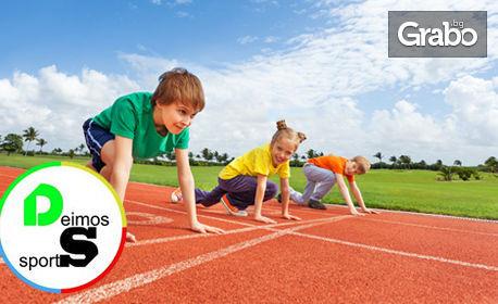 86ca22bb060 2 индивидуални кондиционни тренировки за възрастни, или 4 тренировки по  лека атлетика за деца от 5 - 14г, от Деймос Спорт