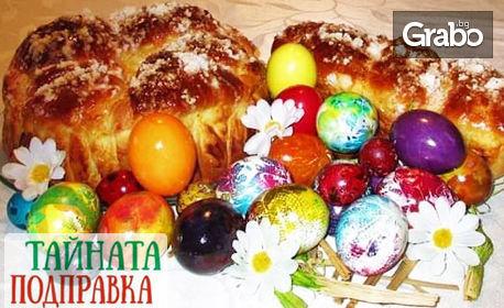 За Великденската трапеза! 1кг салати и 2кг основно ястие по избор,