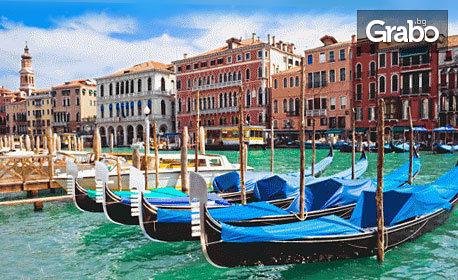 Виж Милано, Барселона, Венеция и Монако! 6 нощувки със закуски, плюс самолетен и автобусен транспорт