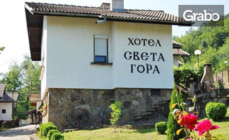 Романтика в Троянския Балкан! Нощувка за двама в самостоятелна къщичка - в с. Орешак