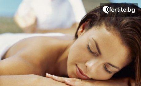 Болкоуспокояващ или релаксиращ масаж на цяло тяло