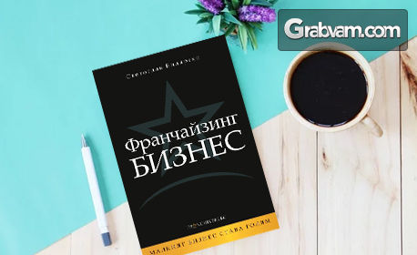 Книга по избор - на тема предприемачество или реклама
