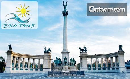 Екскурзия за Свети Валентин до Будапеща и Нови Сад! 2 нощувки със закуски, плюс транспорт и възможност за Виена