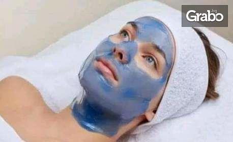 Грижа за лице - терапия със синя LED маска или почистване и масаж