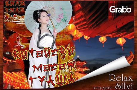 Китайски масаж Гуаша на цяло тяло