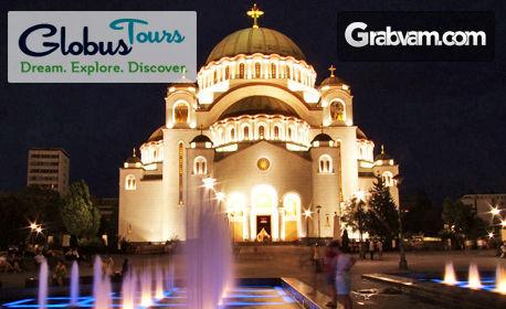 Майска екскурзия до Белград! 2 нощувки със закуски, плюс транспорт и възможност за Нови сад и Сремски Карловци