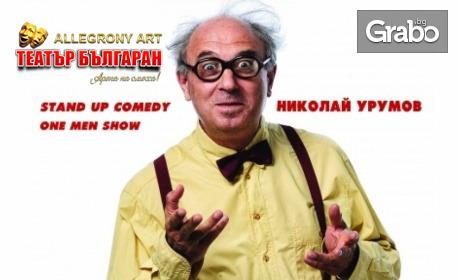 """Гледайте комедийния моноспектакъл на Николай Урумов """"Ние, българите. Открит урок за чужденци"""" - на 17 Август"""