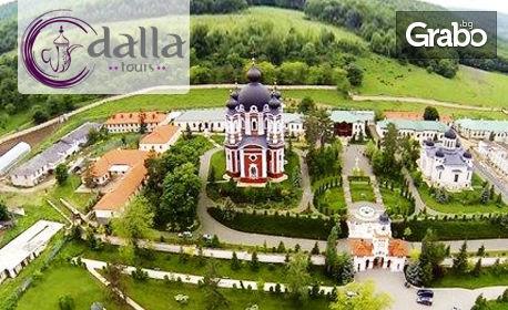 Екскурзия до Кишинев през Март! 3 нощувки със закуски, плюс транспорт и възможност за целодневен винен и кулинарен тур