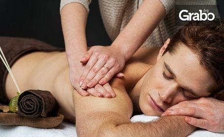 """Ароматерапевтичен масаж на цяло тяло, плюс масаж на глава с масло """"Бразилски билки"""""""