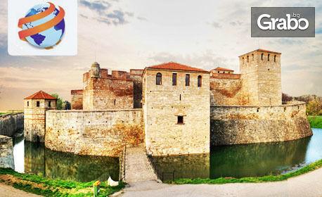 Виж крепостта Баба Вида! Еднодневна екскурзия до Видин и пещера Венеца