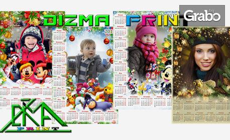 Стенен календар с ваша снимка