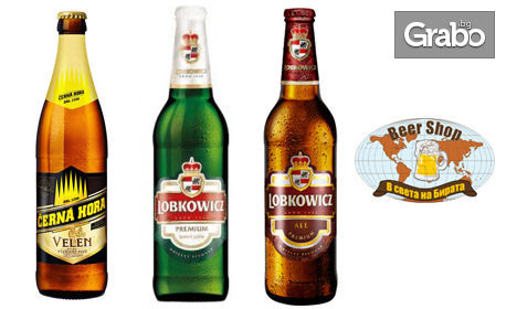 Пакет от 6 броя чешки бири Lobkowicz - Premium Lezak, Premium Ale и Cerna Hora Velen