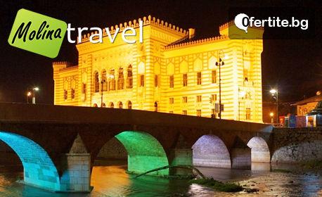 Екскурзия до Босна и Херцеговина! 3 нощувки със закуски в Сараево, плюс транспорт и посещение на Босненските пирамиди