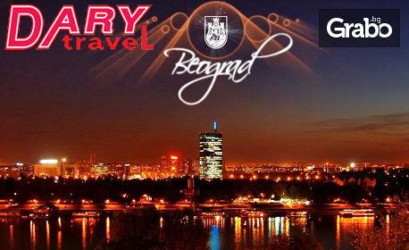 Нова година в Белград! 3 нощувки със закуски - без или със организиран транспорт
