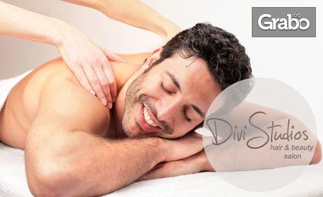 """70-минутна отпускаща терапия за лице и тяло """"Морски Релакс"""""""