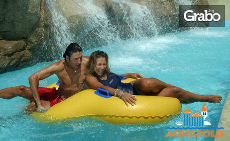 Един ден във воден парк Акваполис, Златни пясъци за 16лв